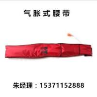 ZHAQDZD气胀式腰带,自动充气救生腰带,CCS充气腰带