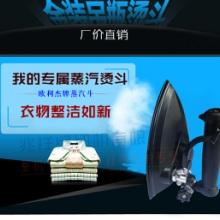 专业吊瓶式蒸汽电熨斗|广州能动电烫斗供应商|广州电烫斗批发商|电烫斗供应商直销