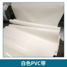白色PVC带 白色双面纤维pvc输送带 加耐磨层纤维食品级耐油运输带大饼机带批发