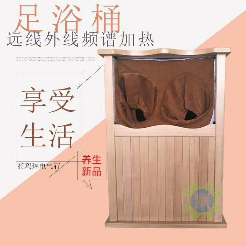 厂家定制木质足浴桶远红外线足浴桶 频谱足疗桶 托玛琳汗蒸桶