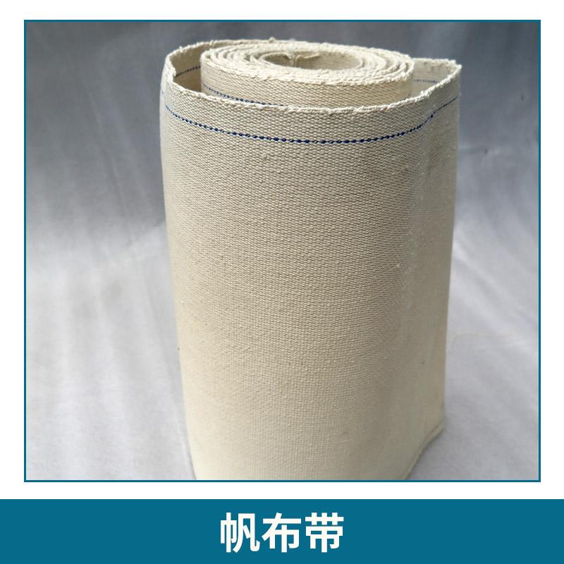 东莞市振东工业皮带有限公司定制工业传送带输送带 橡胶帆布输送带 帆布带