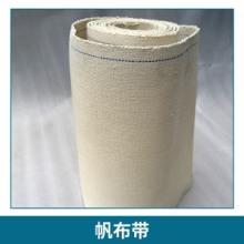 东莞市振东工业皮带有限公司定制工业传送带输送带 橡胶帆布输送带 帆布带批发