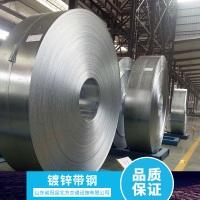 北方交通设施供应镀锌带钢 优质热轧冷轧多种规格镀锌钢带批发