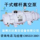 干式螺杆真空泵,山东干式螺杆真空泵直销,山东干式螺杆真空泵价格