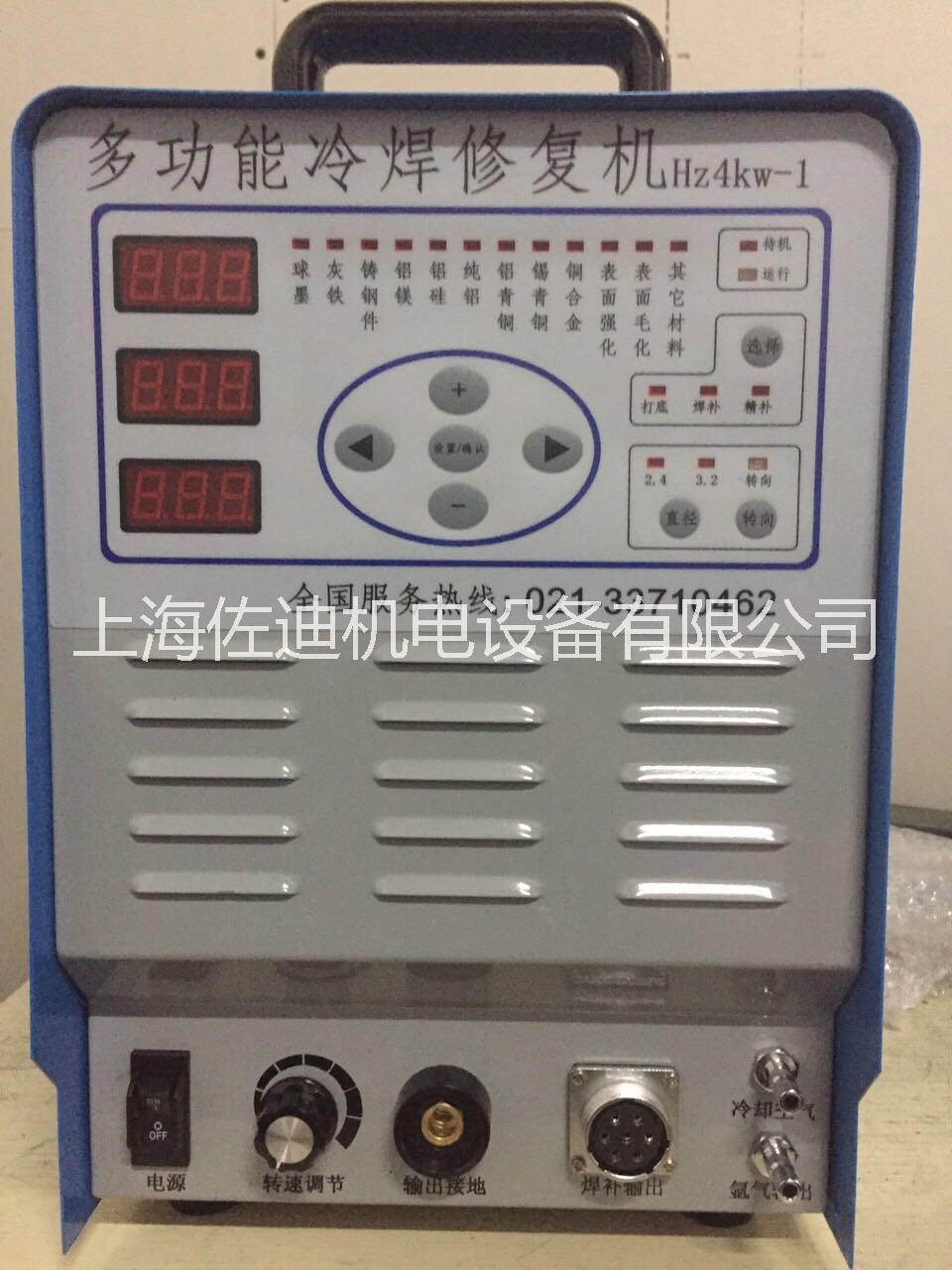 供应冷焊机铸件修复