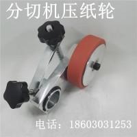高速滚筒切纸机压纸轮