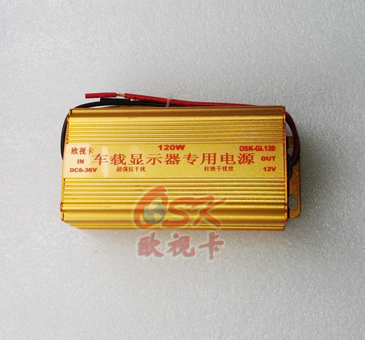 欧视卡驾校车专用稳压隔离电源120w 6~36v转12v 车载音箱电源 降噪