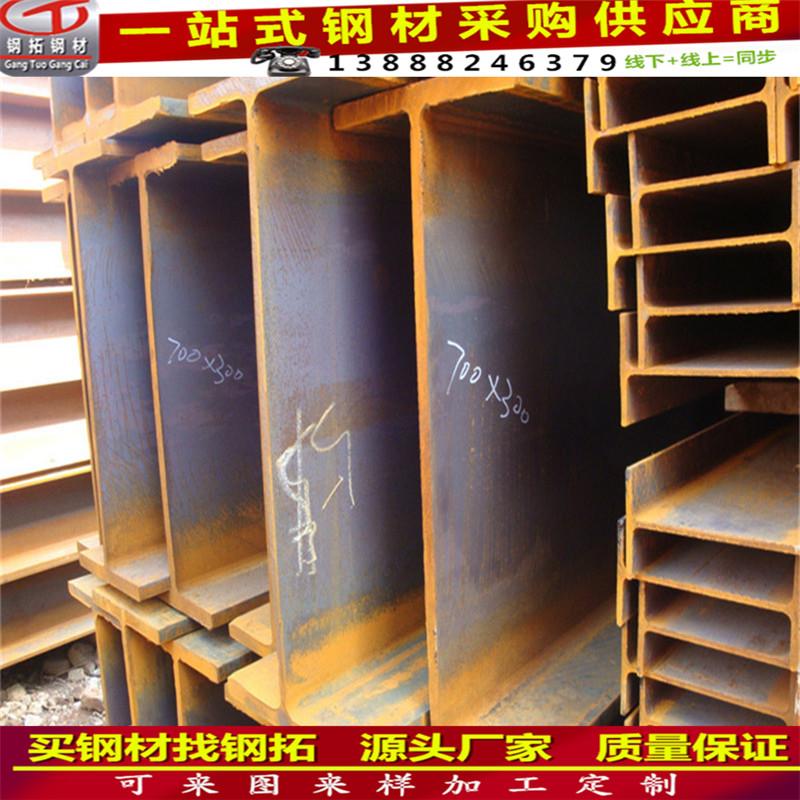 云南H型钢/热轧H型钢/焊接H型钢镀锌H型钢价格报价-t型钢厂家《钢拓型钢》