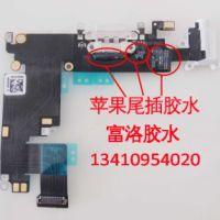 三防手机防水手机VIVO/OPPO/华为/中兴手机开机排线尾插排线UVFL6311紫外光或加热固化胶水