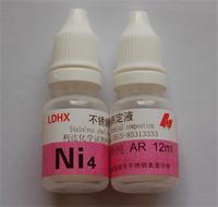NI4测定液202不锈钢辨别试剂