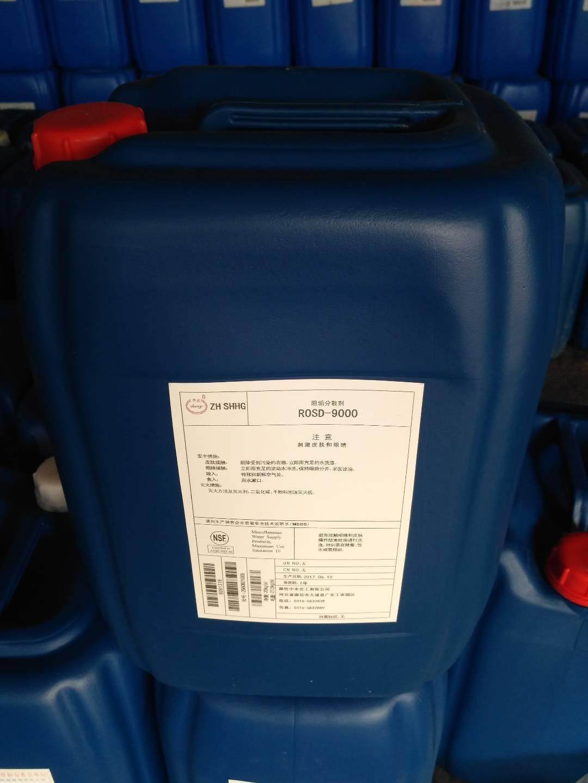 【中水】 阻垢分散剂 ROSD-9000 厂家