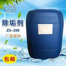防垢药剂 防腐药剂 除垢剂ZS-206图片