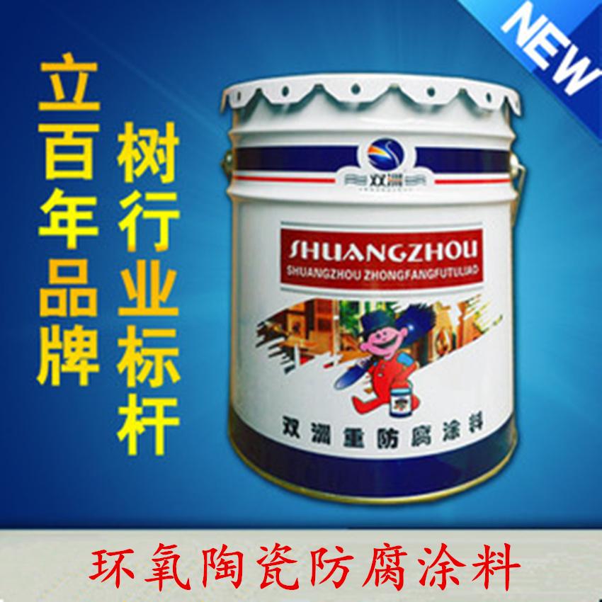 长沙双洲厂家直销防污防霉高附着力耐磨高分子聚合物环氧陶瓷涂料