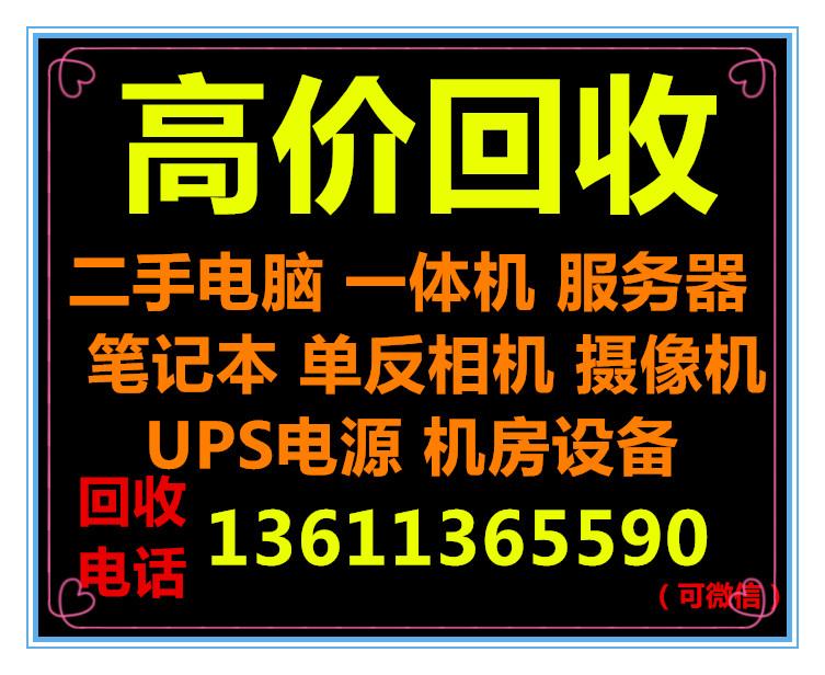 北京二手服务器回收北京回收交换机