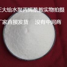 濮阳聚丙烯酰胺生产厂家污泥脱水絮凝剂