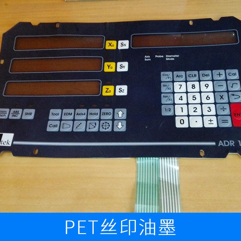 信一印刷器材供应PET丝印油墨 丝网印刷用PET油墨 价格实惠
