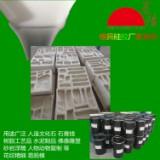 工艺品硅橡胶 复模矽利康硅胶 送固化剂