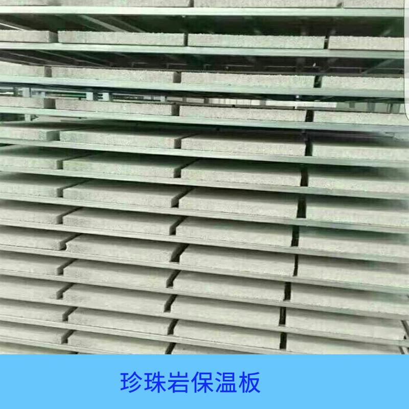 宏祥保温材料厂供应珍珠岩保温板 高品质FSG防水珍珠岩保温板直销