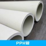 江苏PPH管材厂家批发,塑料通风PPH管材厂家,通风排气管PPH管材厂家,pph聚丙烯管材厂家
