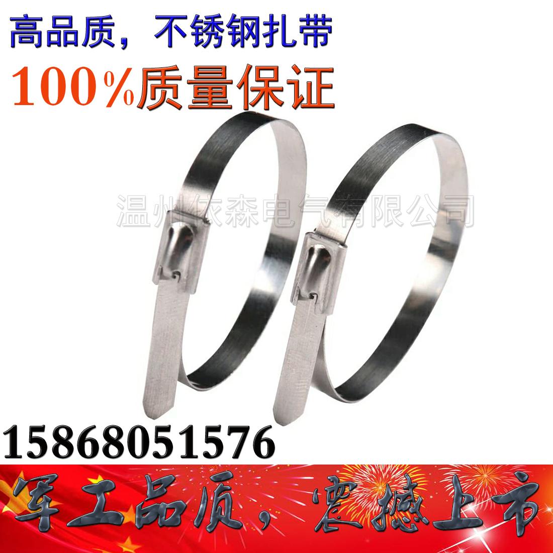 304不锈钢扎带生产厂家4.6* 304不锈钢扎带厂家自锁式扎带