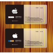 透明会员卡上海透明会员卡厂家定制上海透明会员卡生产报价上海透明会员卡供应批发批发