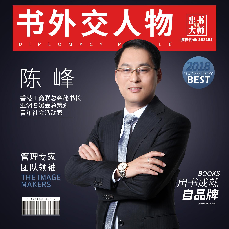 董事长传记董事长传记编辑上海图书出版公司 就找出书大师网 加盟项目合作代理