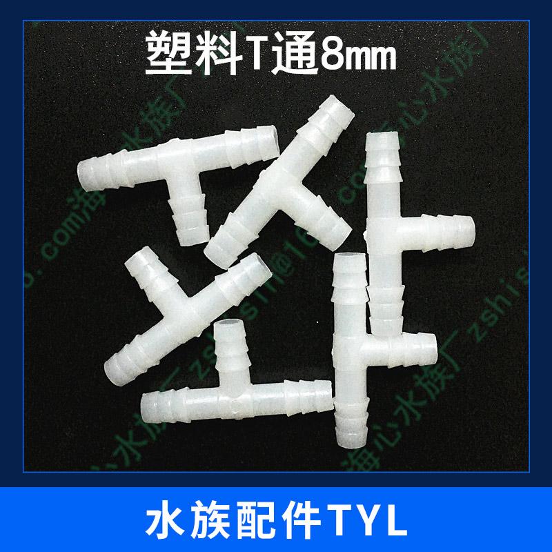 水族配件TYL通 水产水族箱氧气管塑料转接头 TYL透明通管 直通 十字通