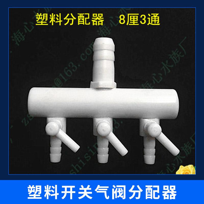 中山水族器材塑料开关气阀分配器 水族气泵氧气管气流分配器厂家直销
