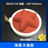 中山水族器材厂水族气泡石批发 鱼缸增氧泵海星卡通盘 气盘气泡石