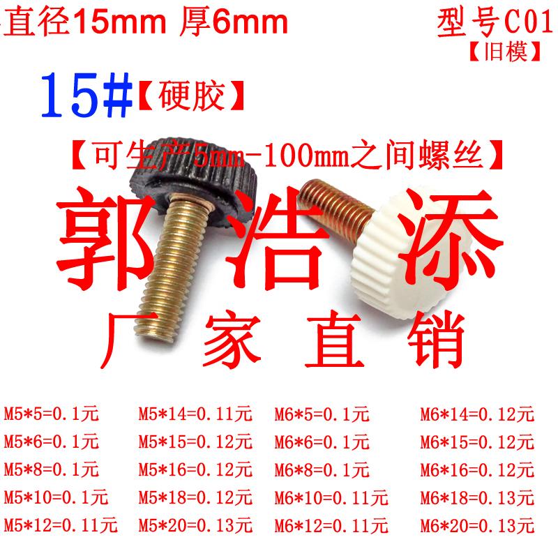 手拧螺丝 塑料螺丝 胶头螺丝 调节螺丝 包胶螺丝 M3 M4 M5 M6 M8 M10 M12 * 08