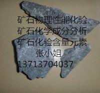 梅州铁矿化验物相铁镁镍等元素含量分析找韩S