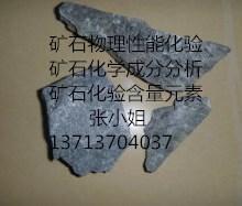 供应深圳矿石检测中心矿石元素含量化验批发