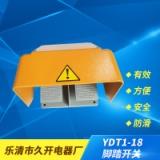 樂清久開電器 YDT1-18 腳踏開關 防滑鋁合金外殼腳踏開關 雙踏開關