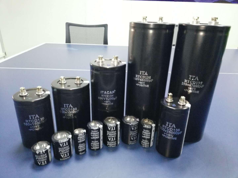 铝电解电容-电解电容-电解电容器-铝电解电容器生产厂家-深圳日田电容器厂家