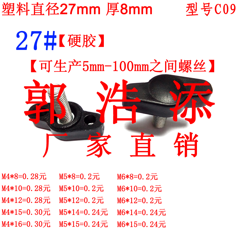 手拧螺丝 塑料螺丝 调节螺丝 包胶螺丝 M3 M4 M5 M6 M8 M10 M12 胶头螺丝 * 24