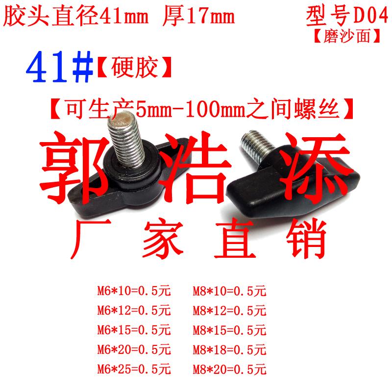 手拧螺丝 塑料螺丝 调节螺丝 包胶螺丝 M3 M4 M5 M6 M8 M10 M12 胶头螺丝 * 34