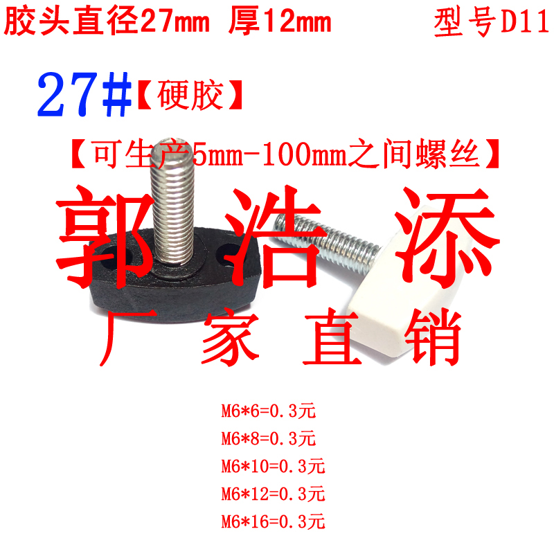 手拧螺丝 塑料螺丝 调节螺丝 包胶螺丝 M3 M4 M5 M6 M8 M10 M12 胶头螺丝 * 37