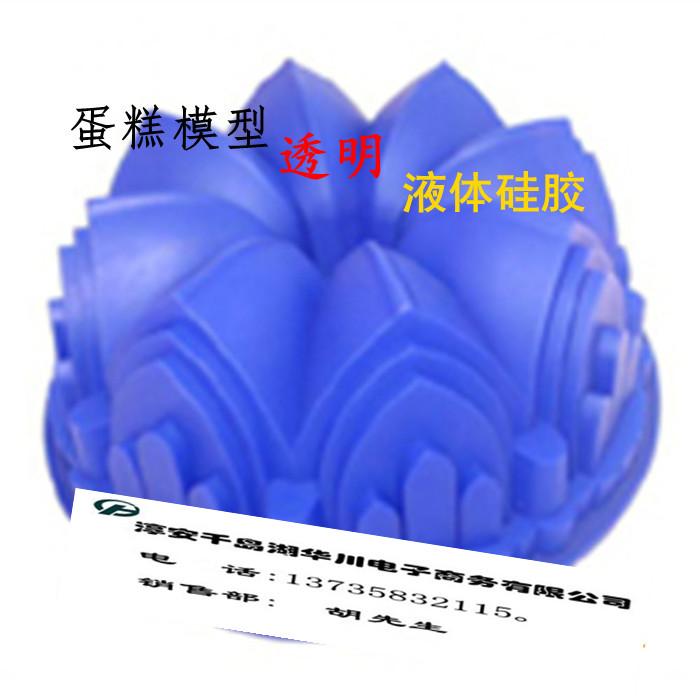 食品级液体模具硅胶图片/食品级液体模具硅胶样板图 (4)
