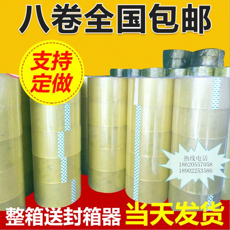 广州封箱胶带定制 广州印字办公用品胶带 广州胶带厂家直销批发 广州透明胶带批发