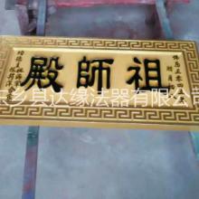 匾和对联   达缘法器    江西匾供应     寺庙用品