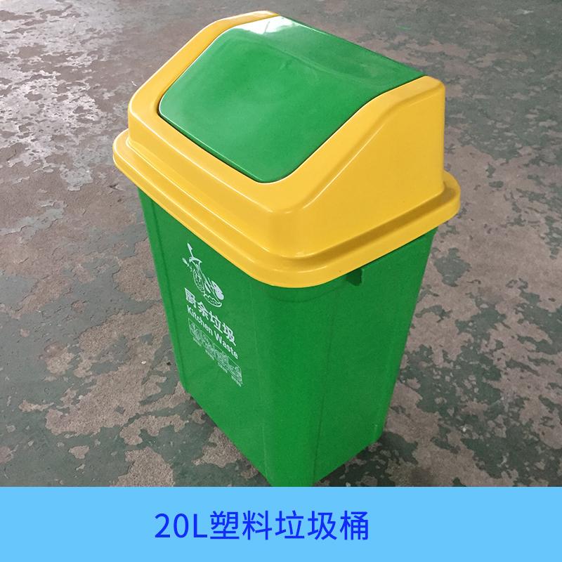 浙江蒂森塑业20L塑料垃圾桶 摇盖环保盖垃圾桶 环卫垃圾桶定制