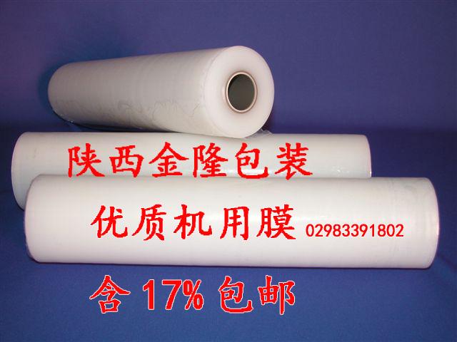 平凉缠绕膜 平凉裹包缠绕膜 包装膜