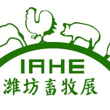 2018山东潍坊国际畜牧业展览会 畜牧业展会