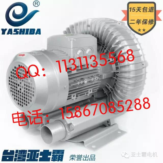 高压旋涡风机增氧泵120W