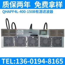厂家直销 QHAPF低压有源谐波滤波器 模块有源电力滤波器 谐波保护器批发