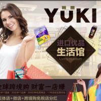 加盟Yuki进口优品生活馆怎么样