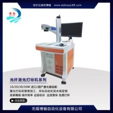 电动升降激光打标机 20瓦金属光纤激光打码机 镭射雕刻激光标记打码机批发