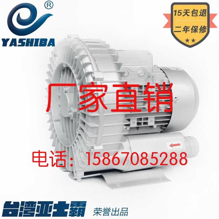 亚士霸高压风机增氧泵550W