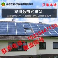 祁县专业安装分布式光伏发电站分散式发电分布式供能太阳能光伏发电系统