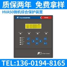 厂家直销 HVA50微机综合保护测控装置 电气机智能保护装置
